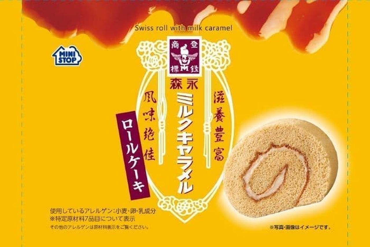 ミニストップ「森永ミルクキャラメル ロールケーキ」