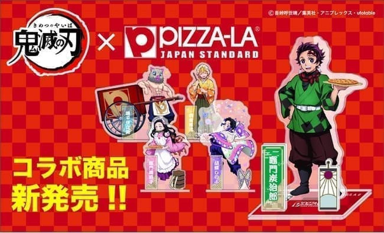 ピザーラ「鬼滅の刃 ピザパック」