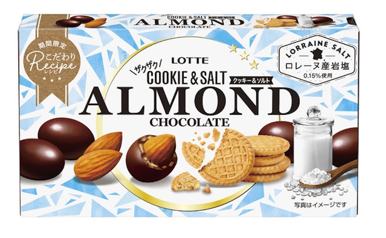 ロッテ「アーモンドチョコレート<クッキー&ソルト>