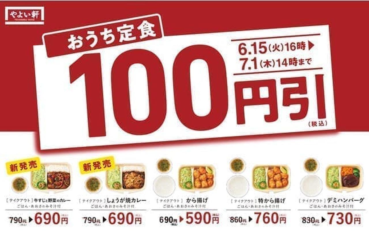 "Yayoiken takeout ""house set meal"" 100 yen discount"