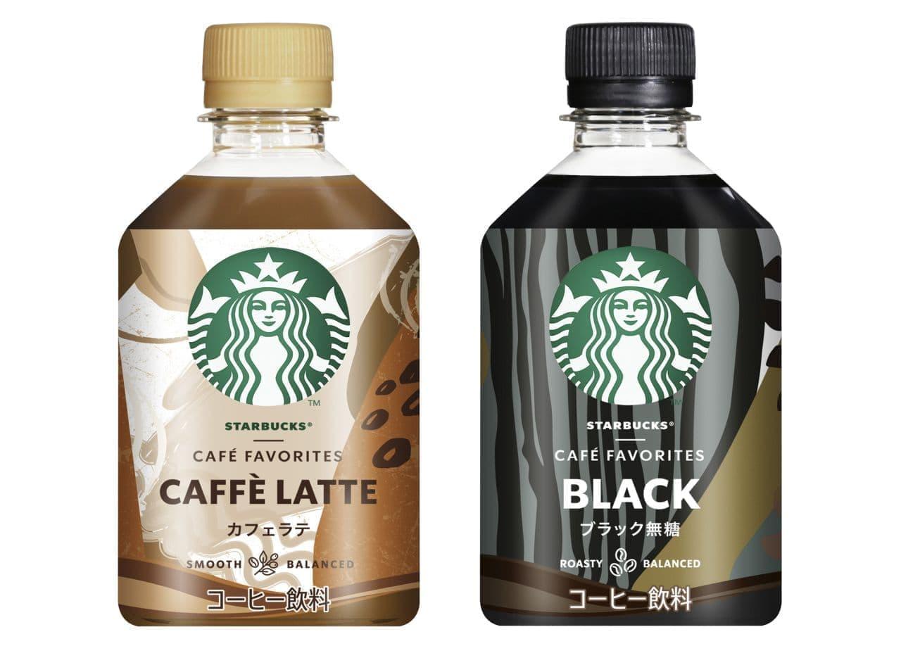 セブン&アイグループ限定「スターバックス CAFE FAVORITES カフェラテ」「スターバックス CAFE FAVORITES ブラック無糖」