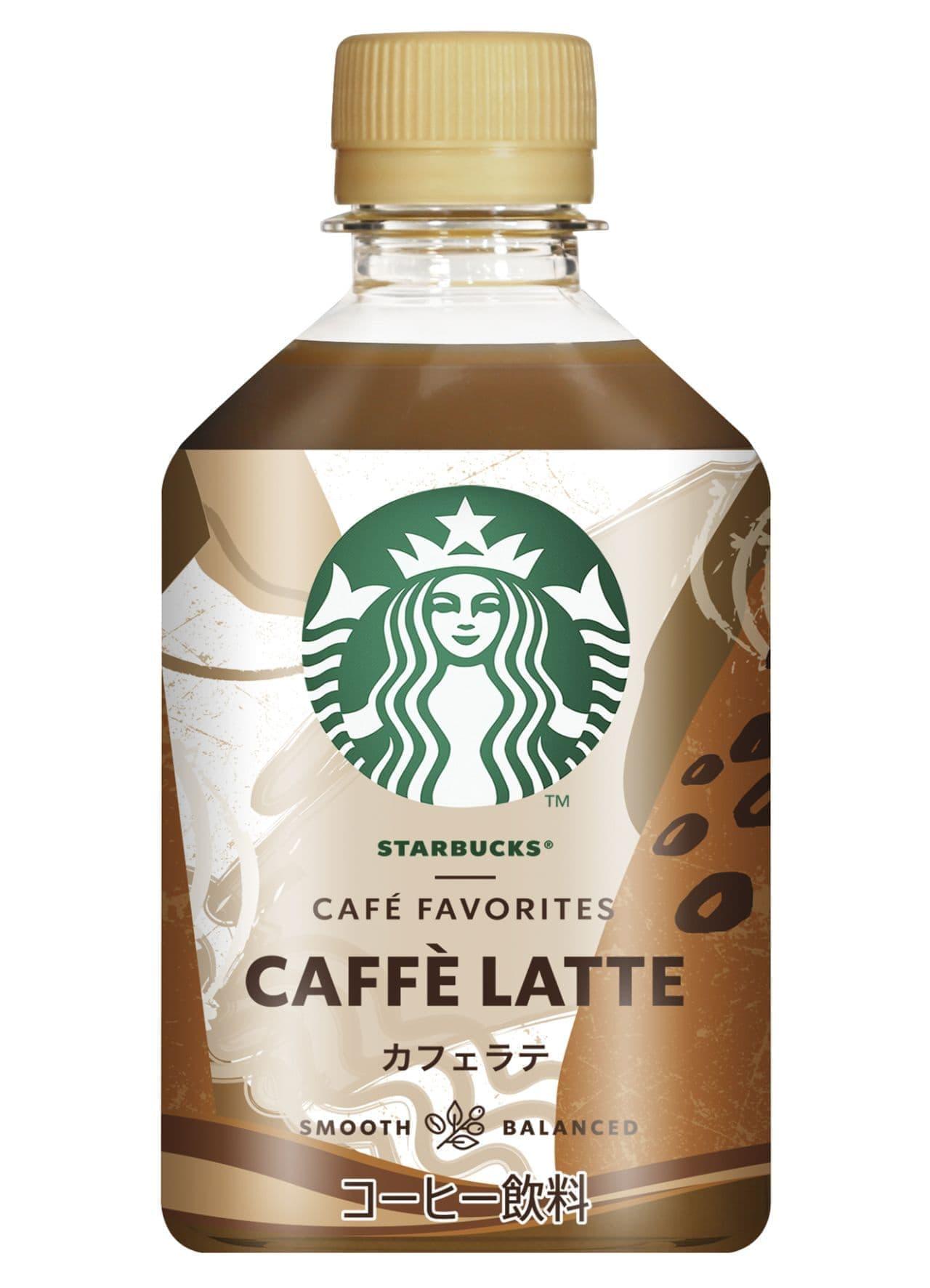 セブン&アイグループ限定「スターバックス CAFE FAVORITES カフェラテ」