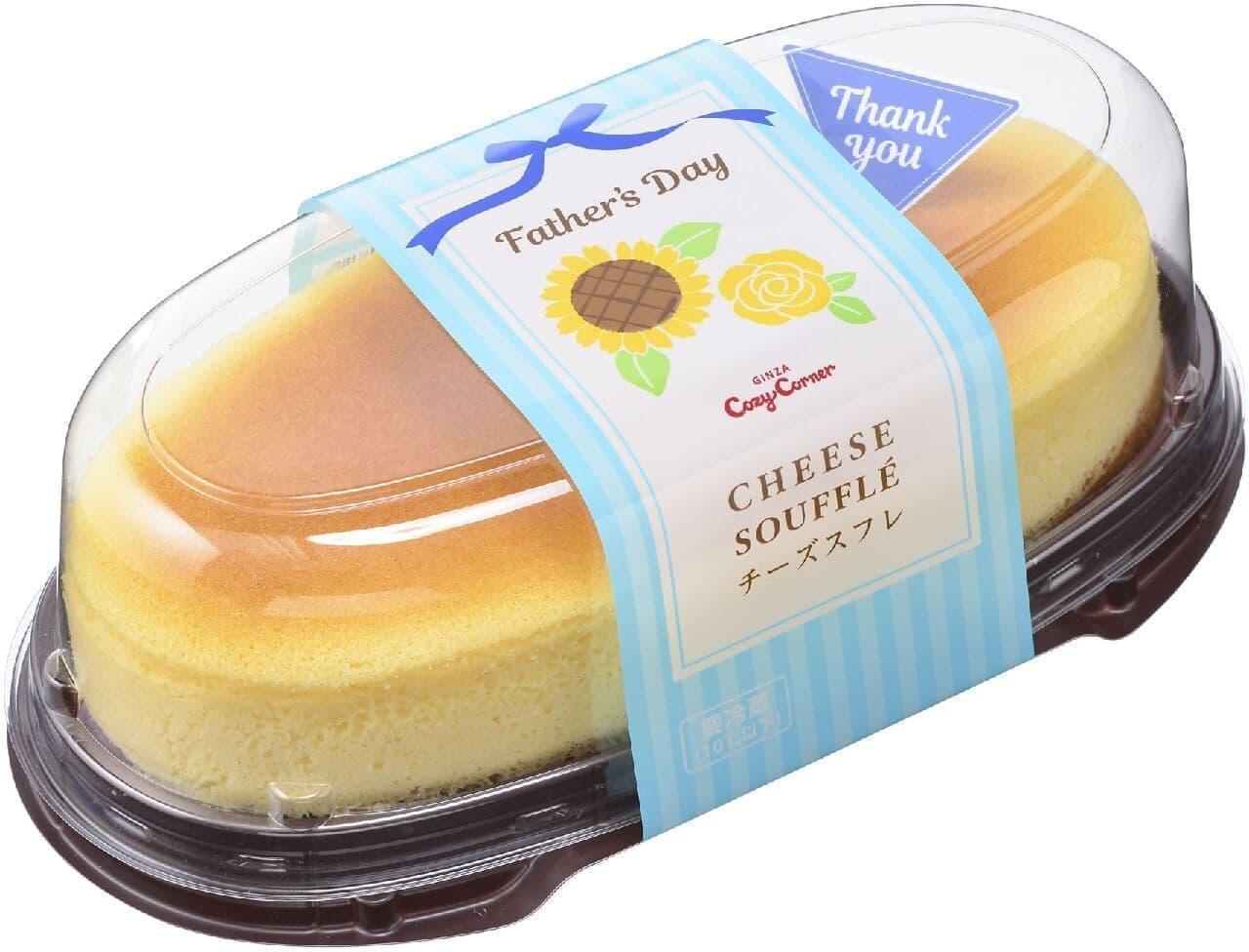 銀座コージーコーナー「父の日チーズスフレ」