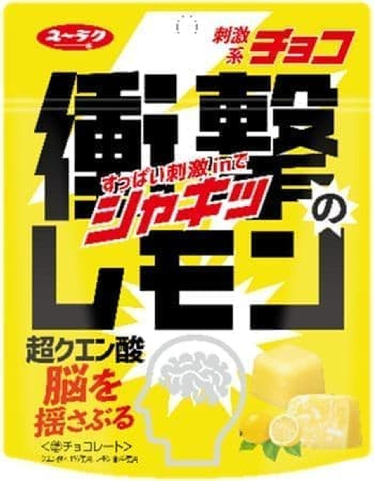 有楽製菓「衝撃のレモン」