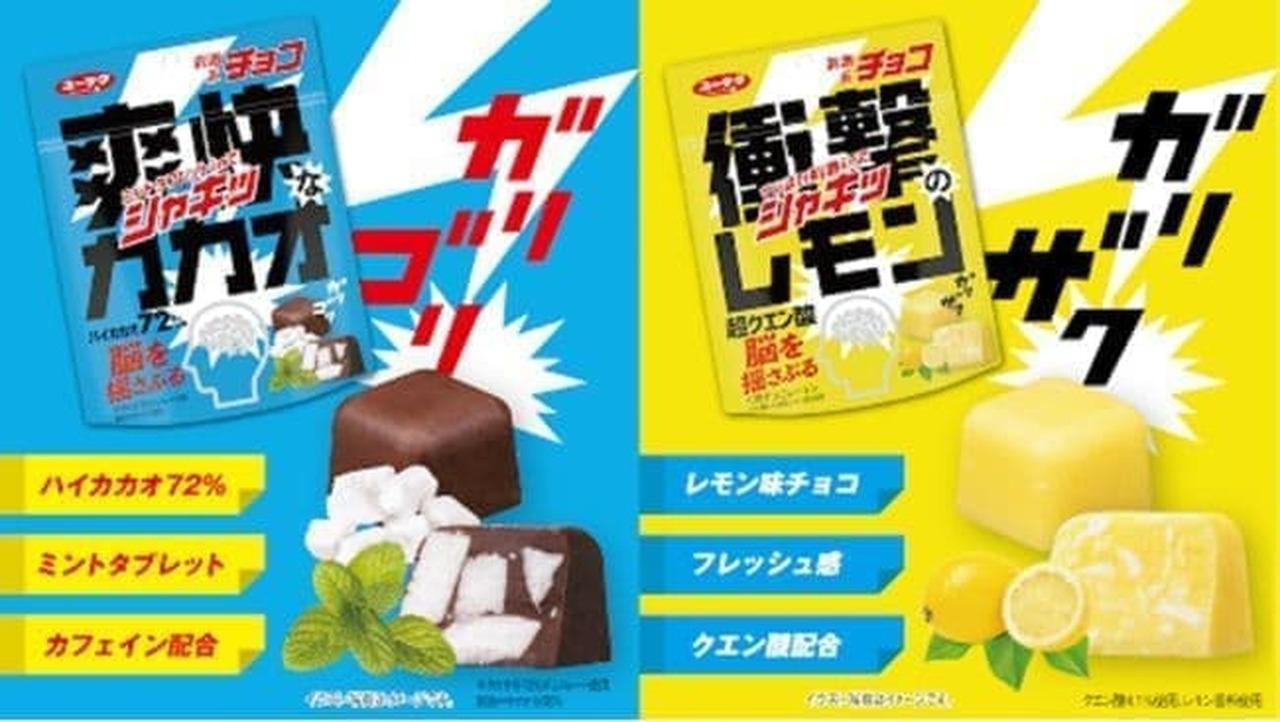 有楽製菓「爽快なカカオ」「衝撃のレモン」