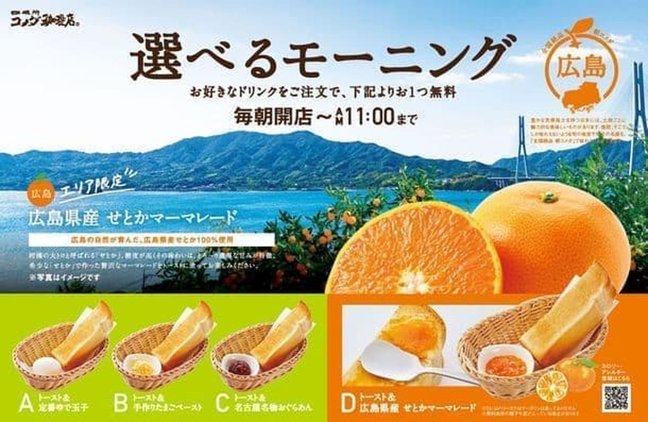 コメダ珈琲店「シロノワール 瀬戸内レモン」
