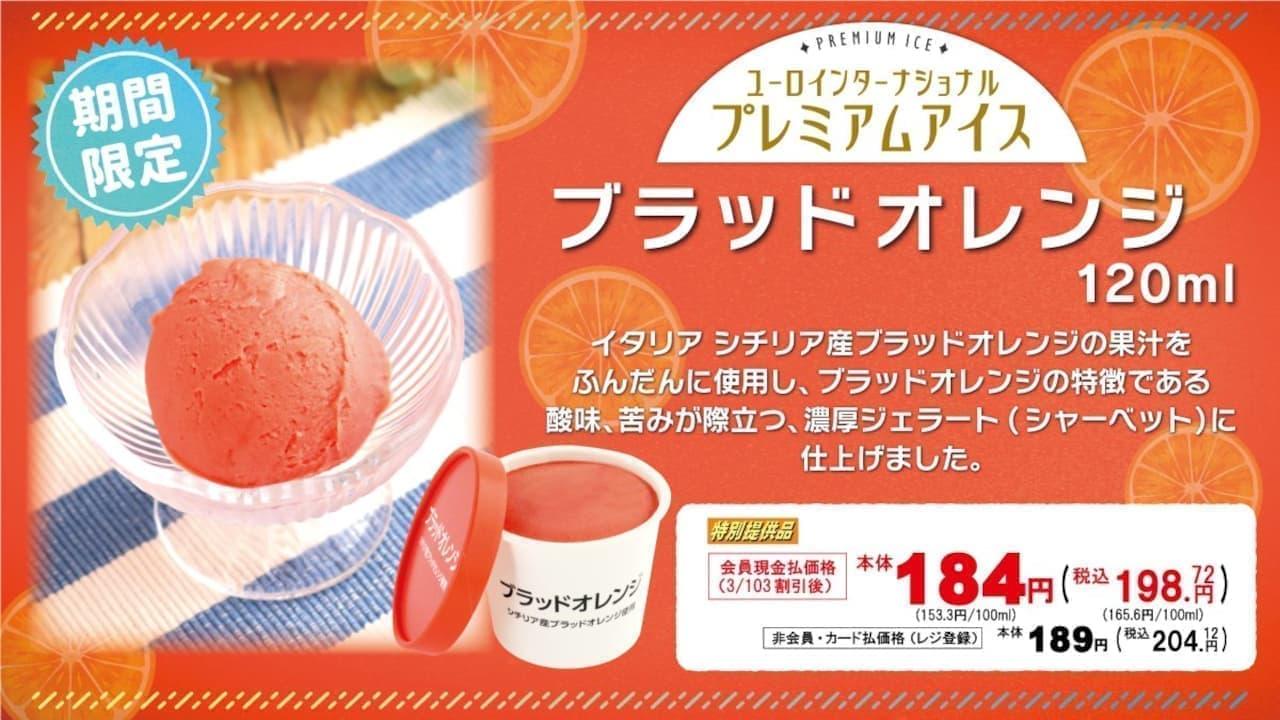 オーケー「ユーロインターナショナル プレミアムアイス ブラッドオレンジ 120ml」