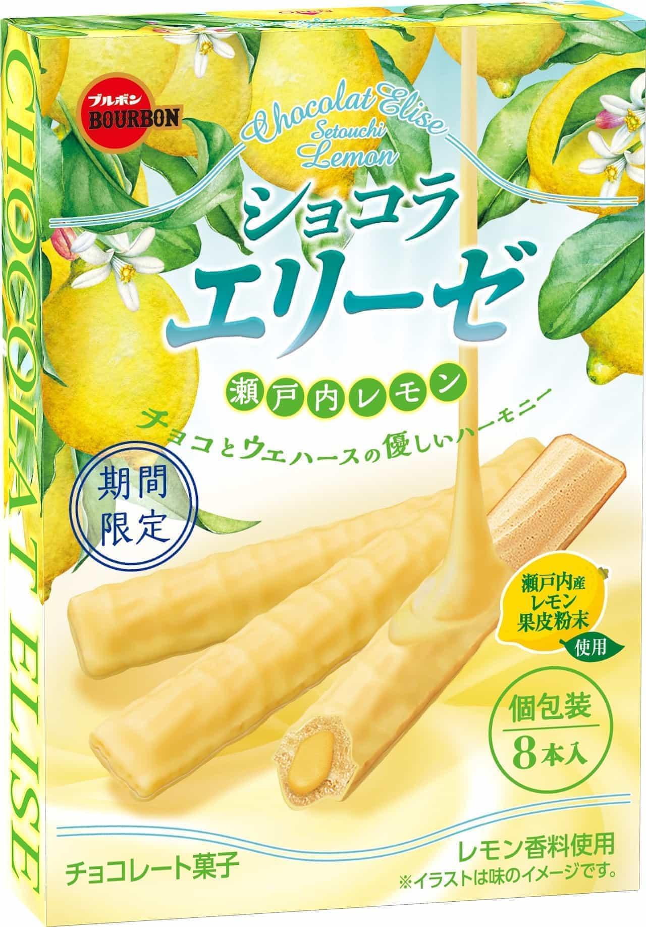 「ショコラエリーゼ瀬戸内レモン」ブルボンから!