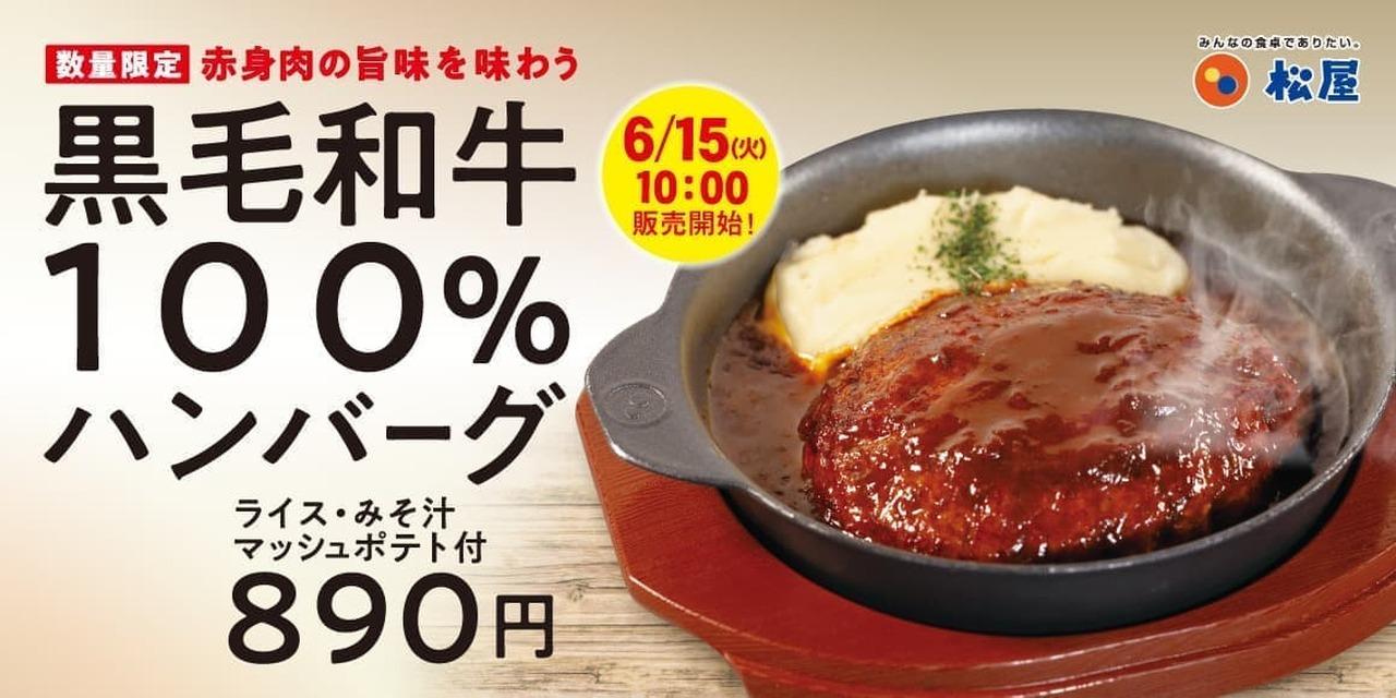 松屋「黒毛和牛100%ハンバーグ定食」