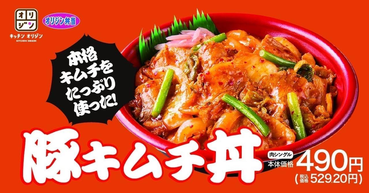 オリジン弁当・キッチンオリジン「豚キムチ丼」