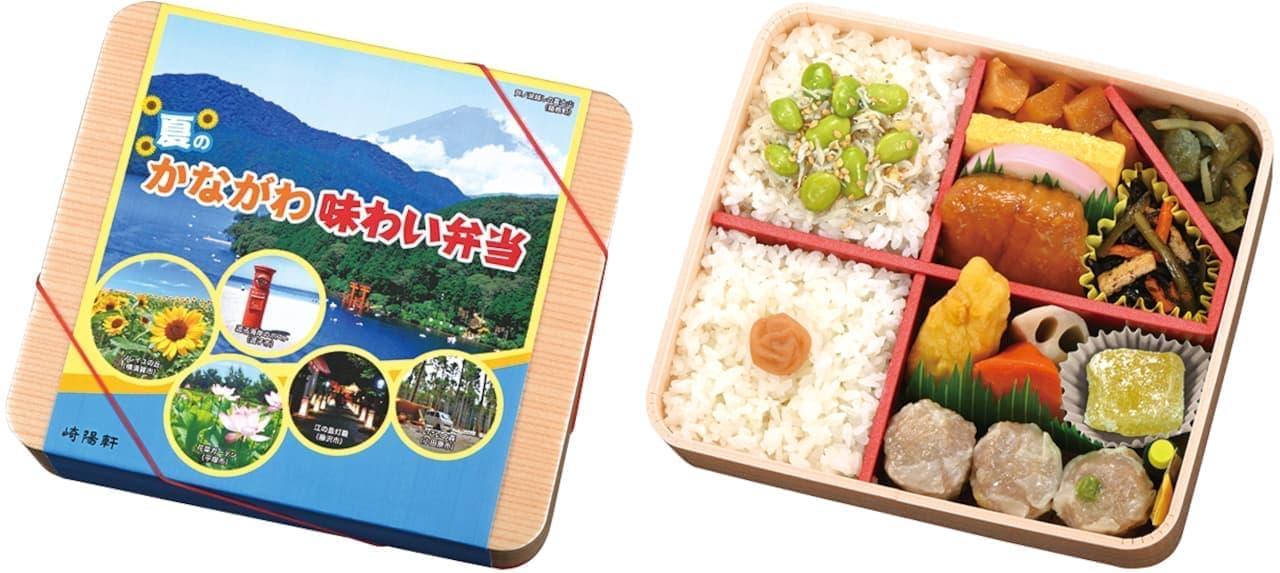 """Kiyoken """"Summer Kanagawa Taste Bento"""""""