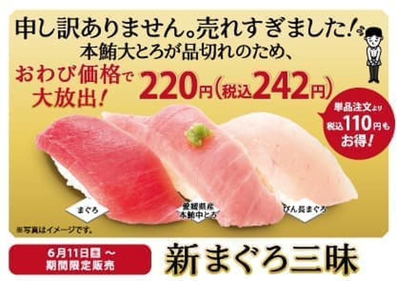 "Genki Sushi ""New Tuna Sanmi"""