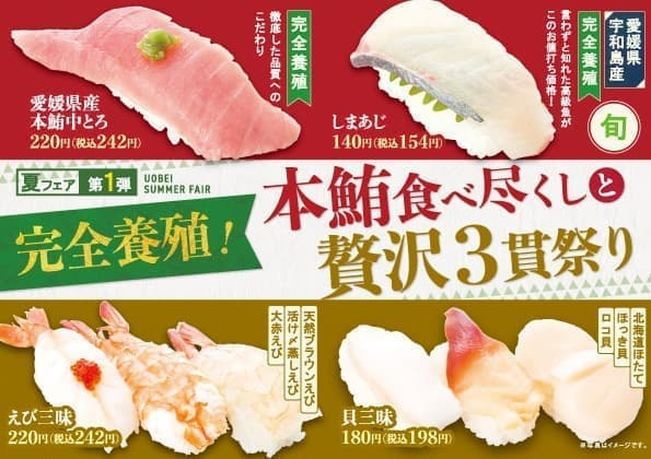 """Genki Sushi """"Eat out of tuna and 3 luxurious dishes"""""""