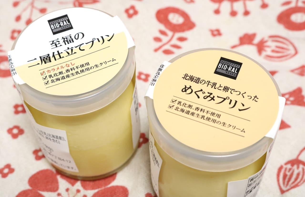 ライフ「北海道の牛乳と卵でつくっためぐみプリン」と「至福の二層仕立てプリン」