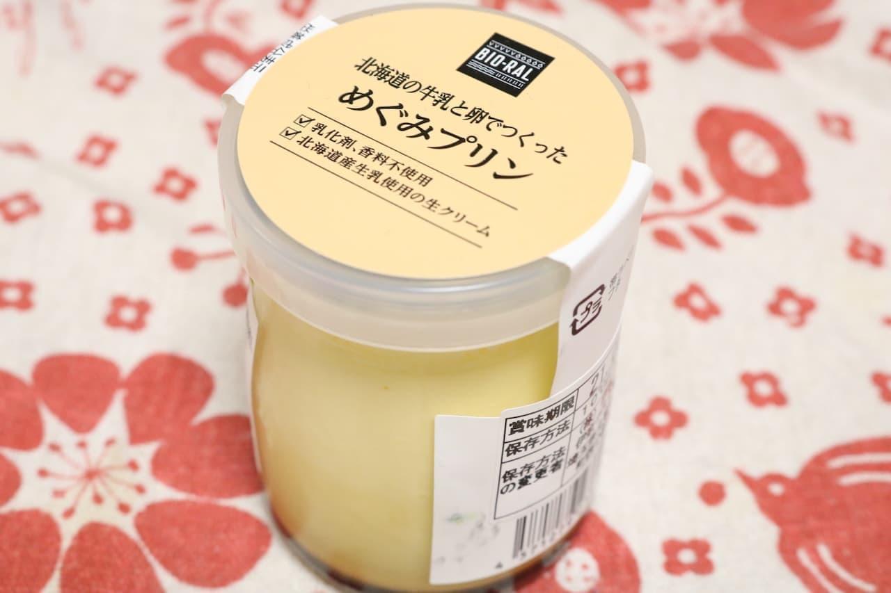 ライフ「北海道の牛乳と卵でつくっためぐみプリン」