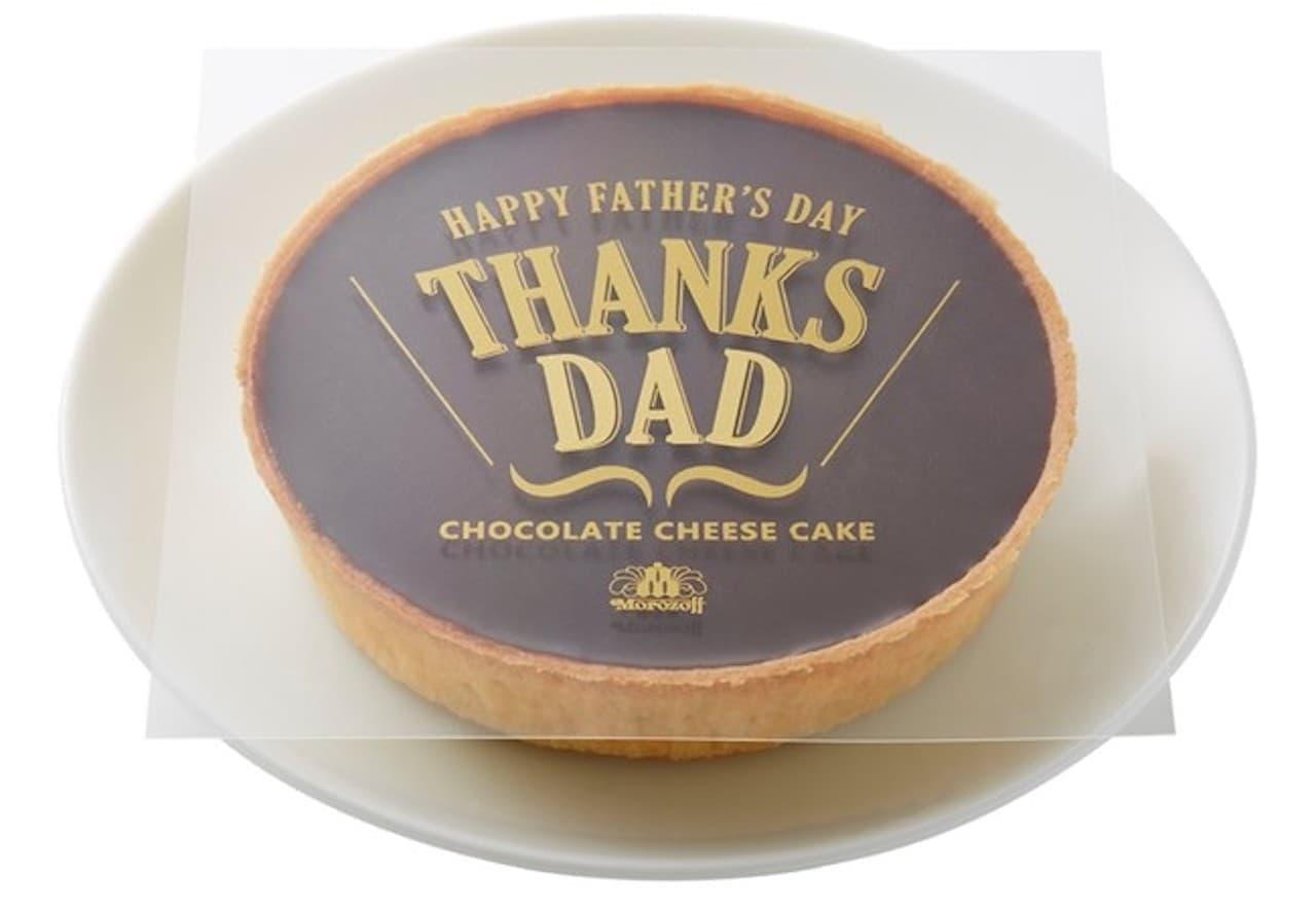 モロゾフ「父の日 チョコレートチーズケーキ(クリオロ種カカオ使用)」