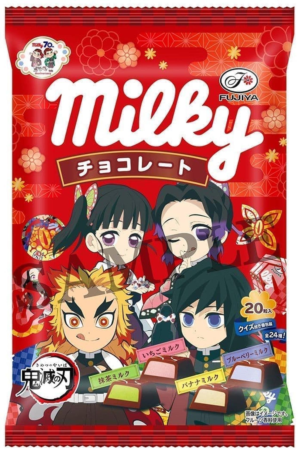 ミルキーチョコレート(鬼滅の刃)