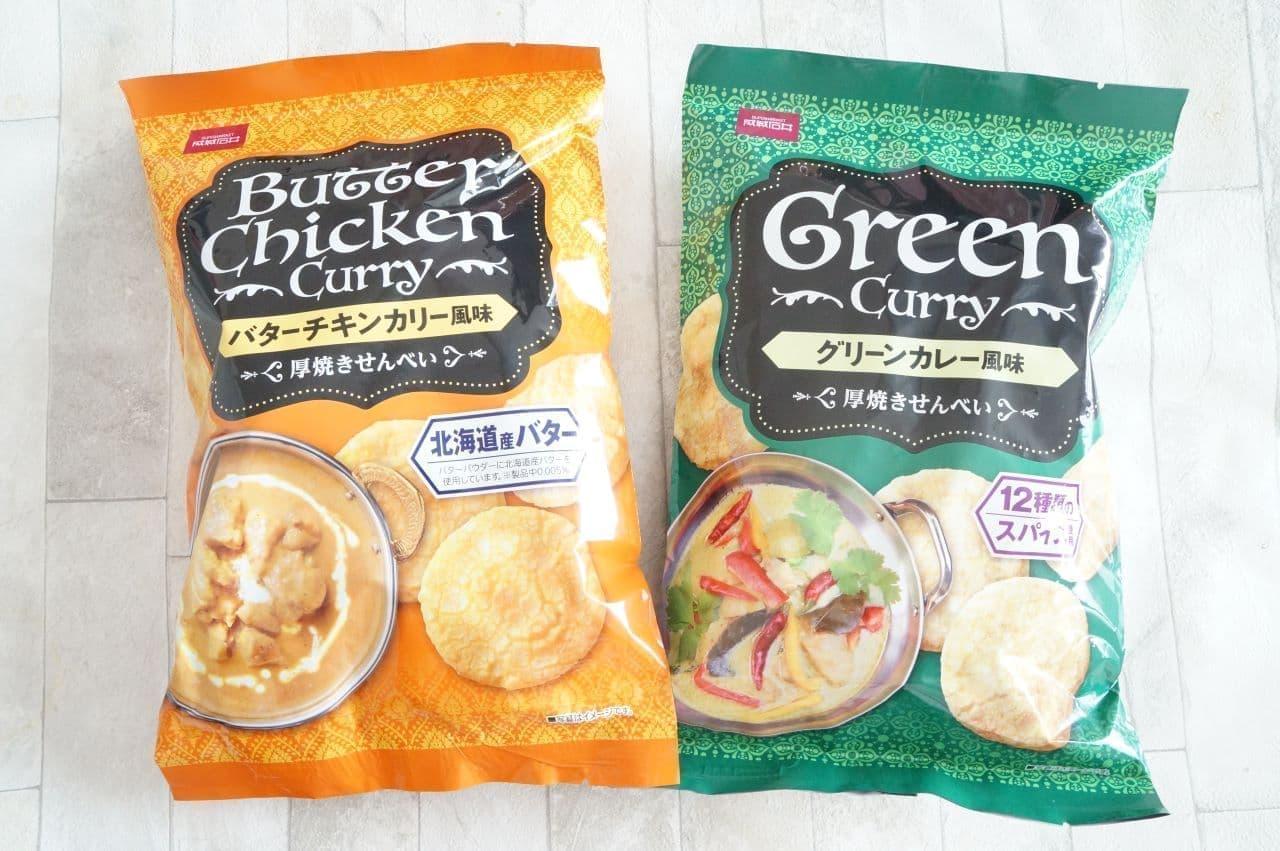 成城石井「厚焼きせんべい バターチキンカリー風味」「厚焼きせんべい グリーンカレー風味」