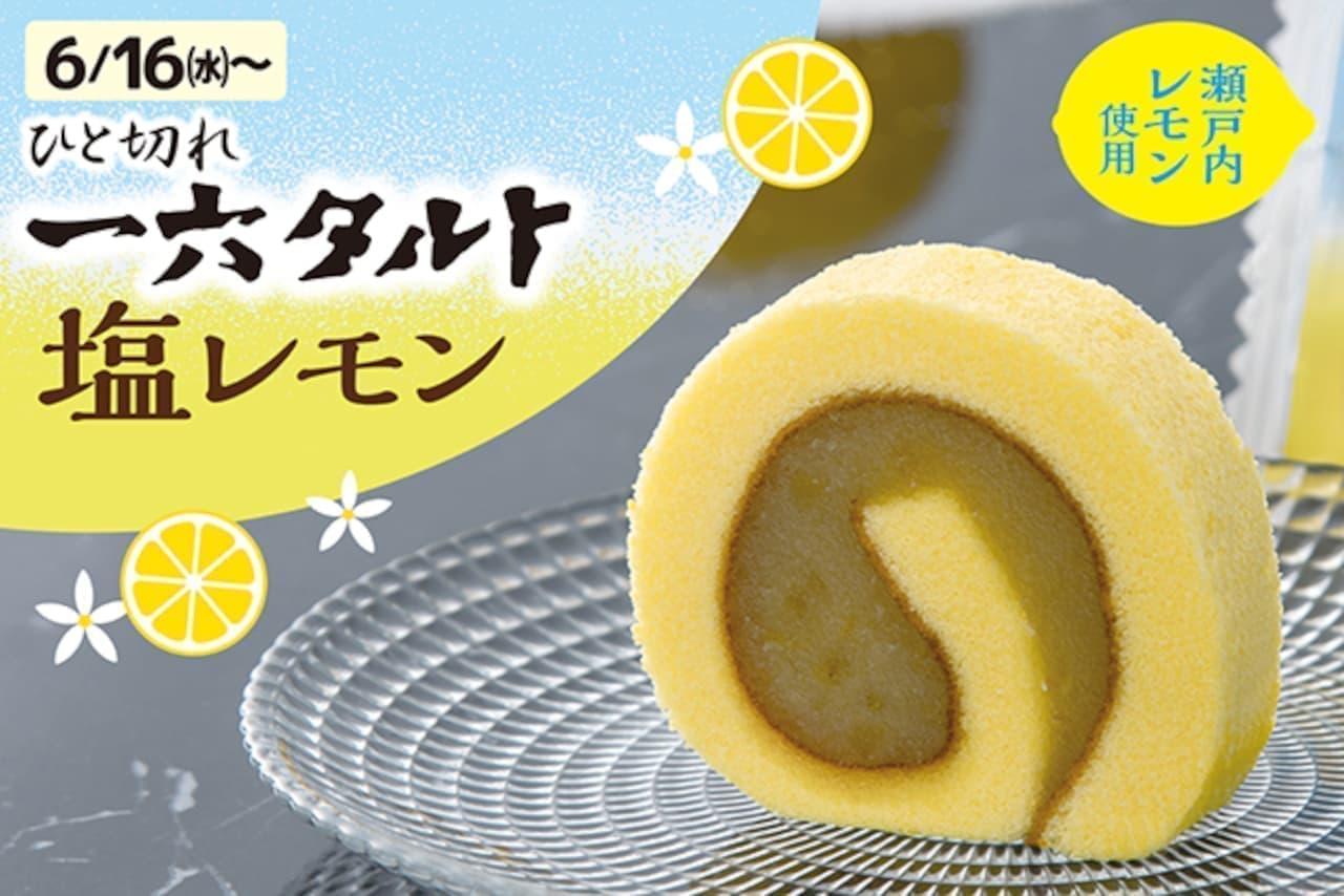 一六本舗「一六タルト 塩レモン」