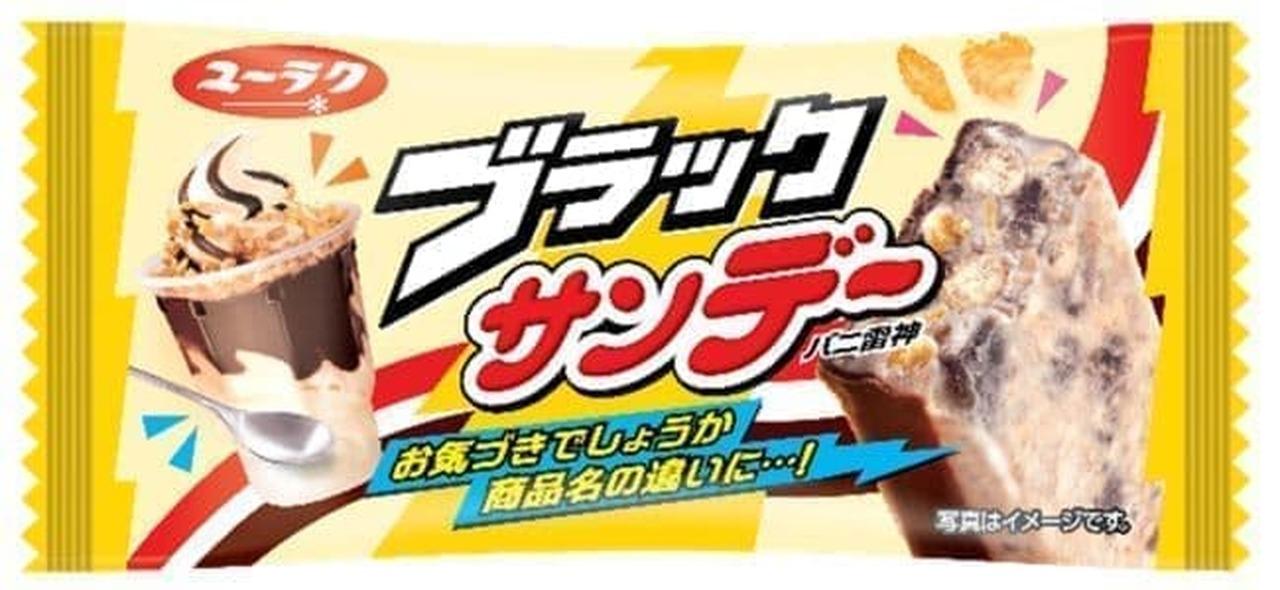 有楽製菓「ブラックサンデー」