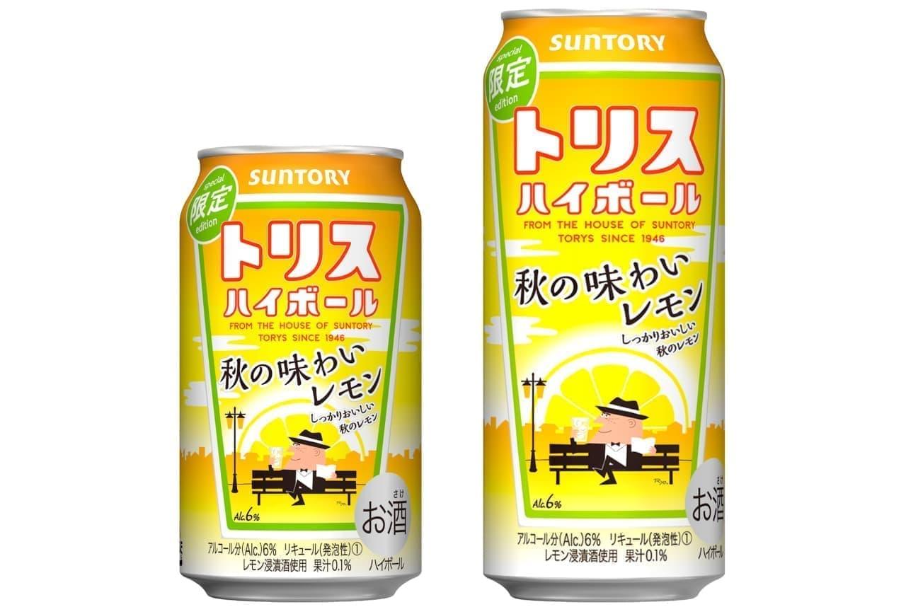 サントリースピリッツ「トリスハイボール缶〈秋の味わいレモン〉」