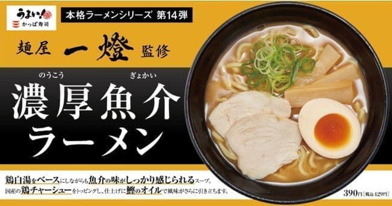 かっぱ寿司「濃厚魚介ラーメン」本格ラーメンシリーズ第14弾