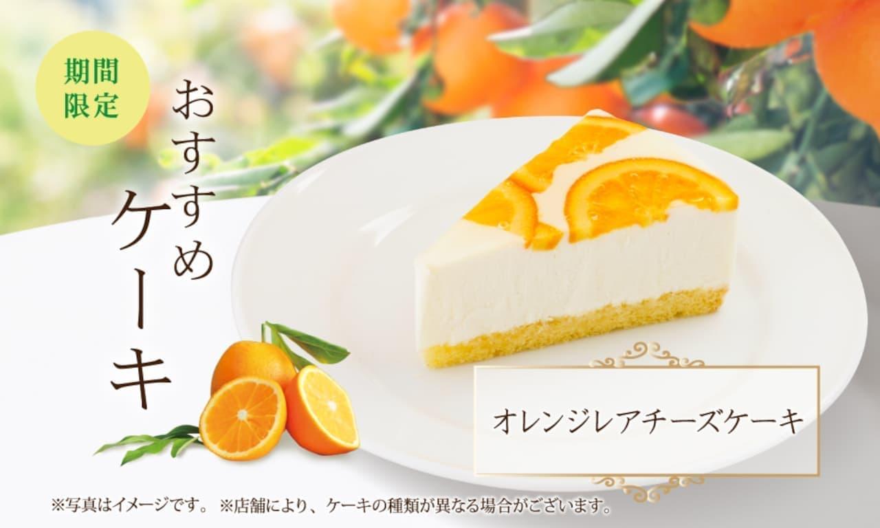 喫茶室ルノアール「オレンジレアチーズケーキ」期間限定