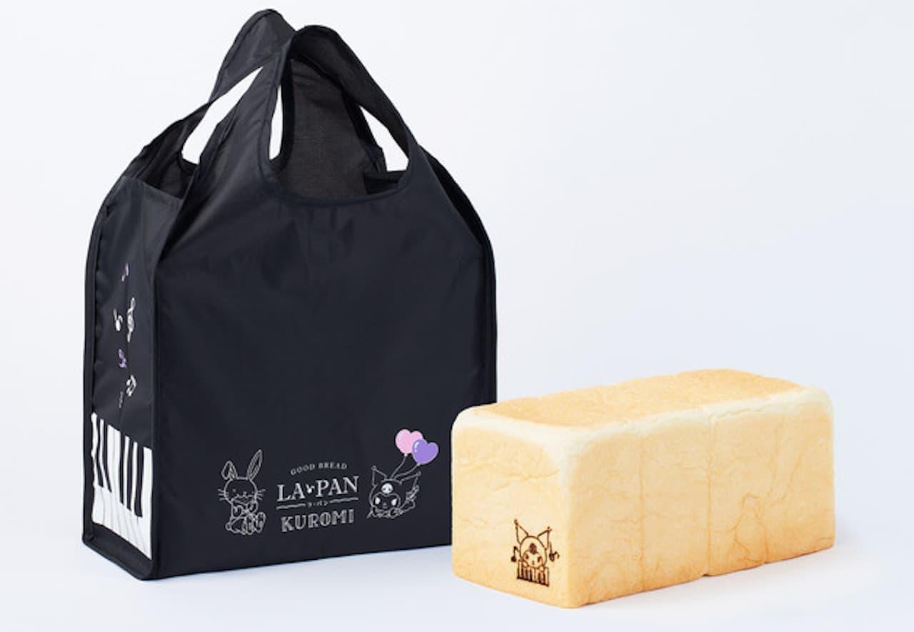 「クロミ×ラ・パン 焼印付き生食パン・エコバッグセット」店舗限定
