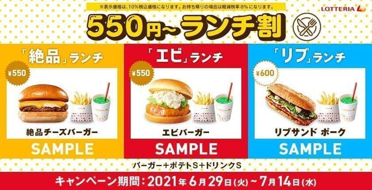 ロッテリア「550円~ランチ割」