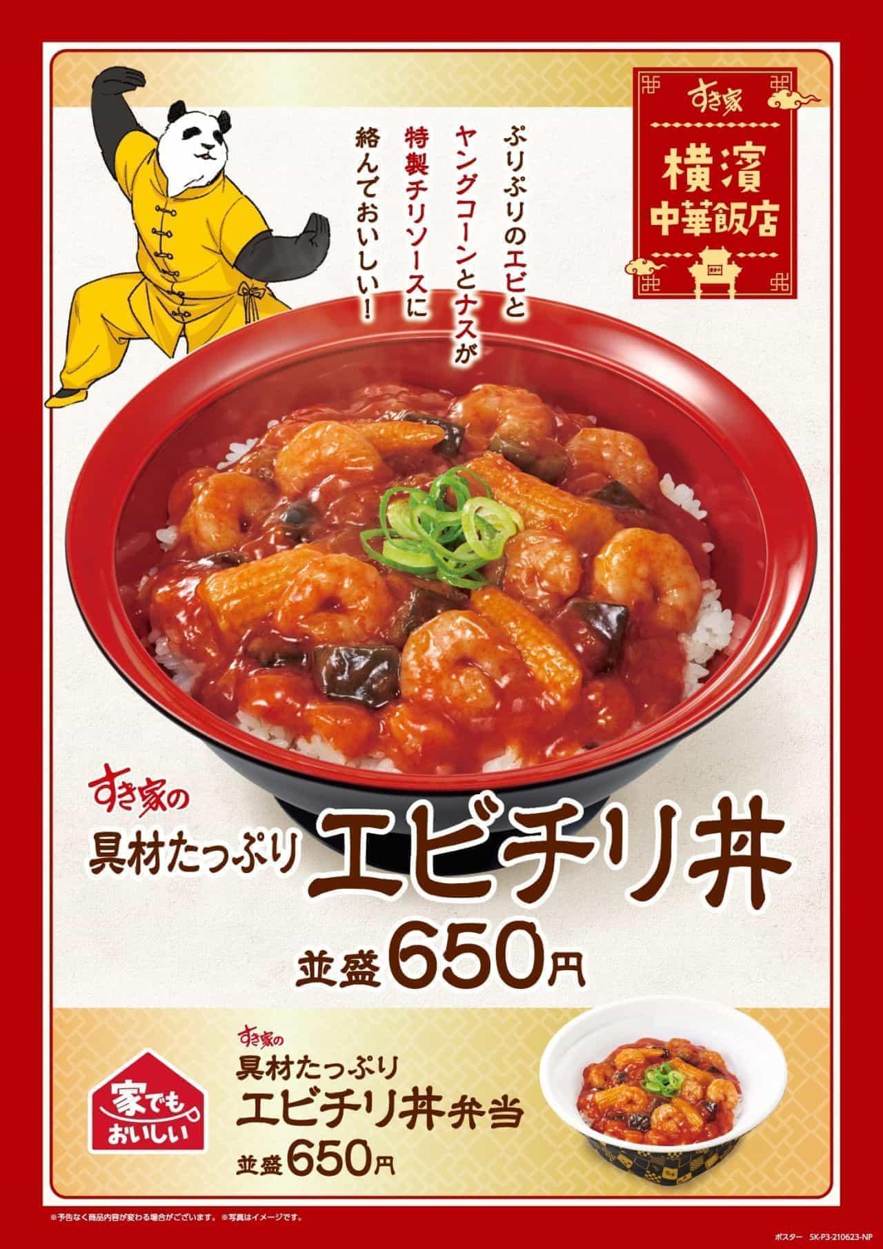 すき家「具材たっぷりエビチリ丼」