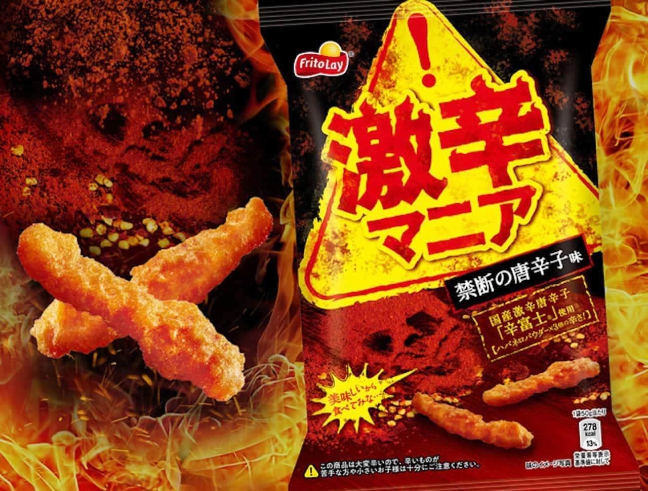 ジャパンフリトレー「激辛マニア 禁断の唐辛子味」