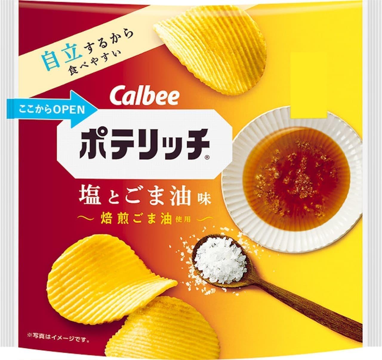コンビニ限定「ポテリッチ 塩とごま油味」期間限定