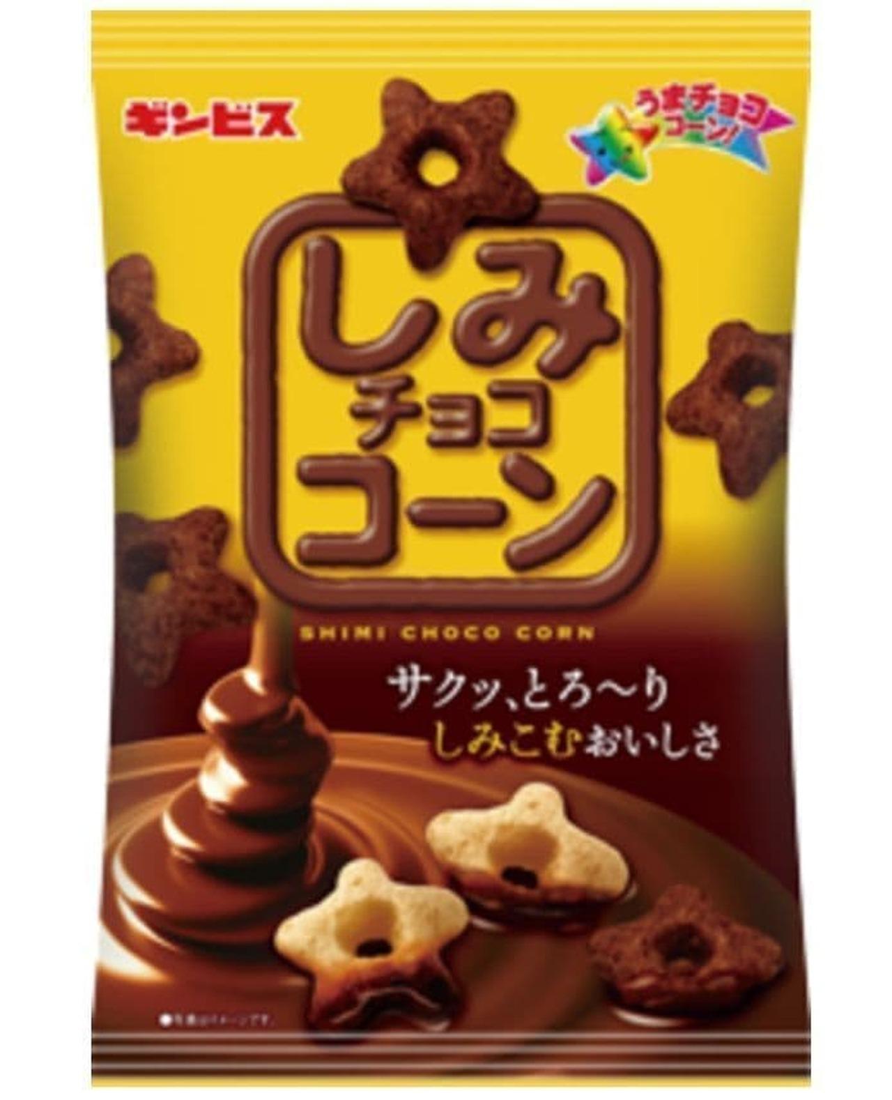 ギンビス「しみチョココーン」