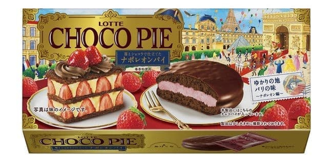 ロッテ「チョコパイ<苺とショコラで仕立てたナポレオンパイ>」