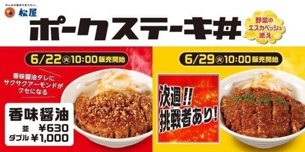 松屋「ポークステーキ丼 香味醤油」