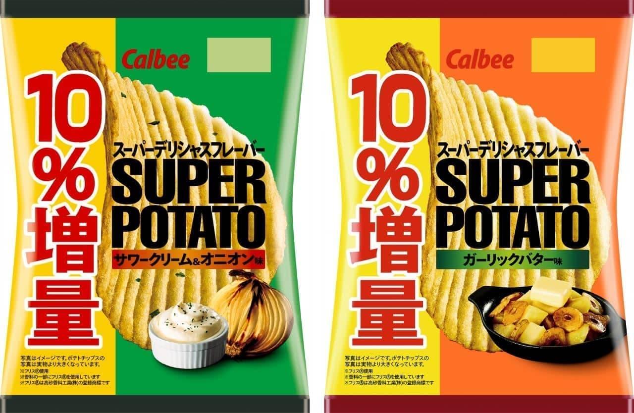 カルビー「スーパーポテト サワークリーム&オニオン味」「スーパーポテト ガーリックバター味」