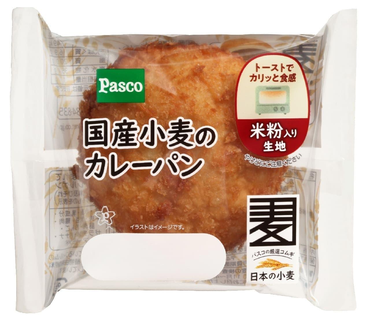パスコ「国産小麦のカレーパン」