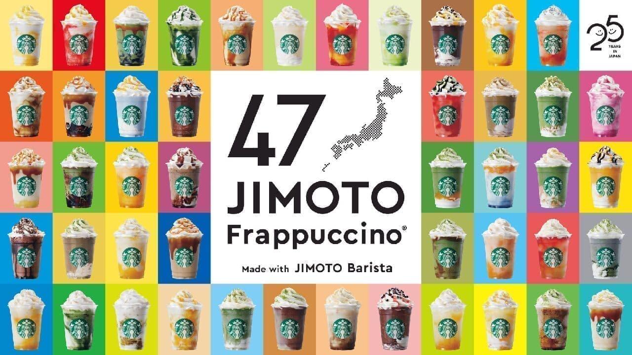 「47JIMOTO フラペチーノ」スターバックス日本上陸25周年 第2弾