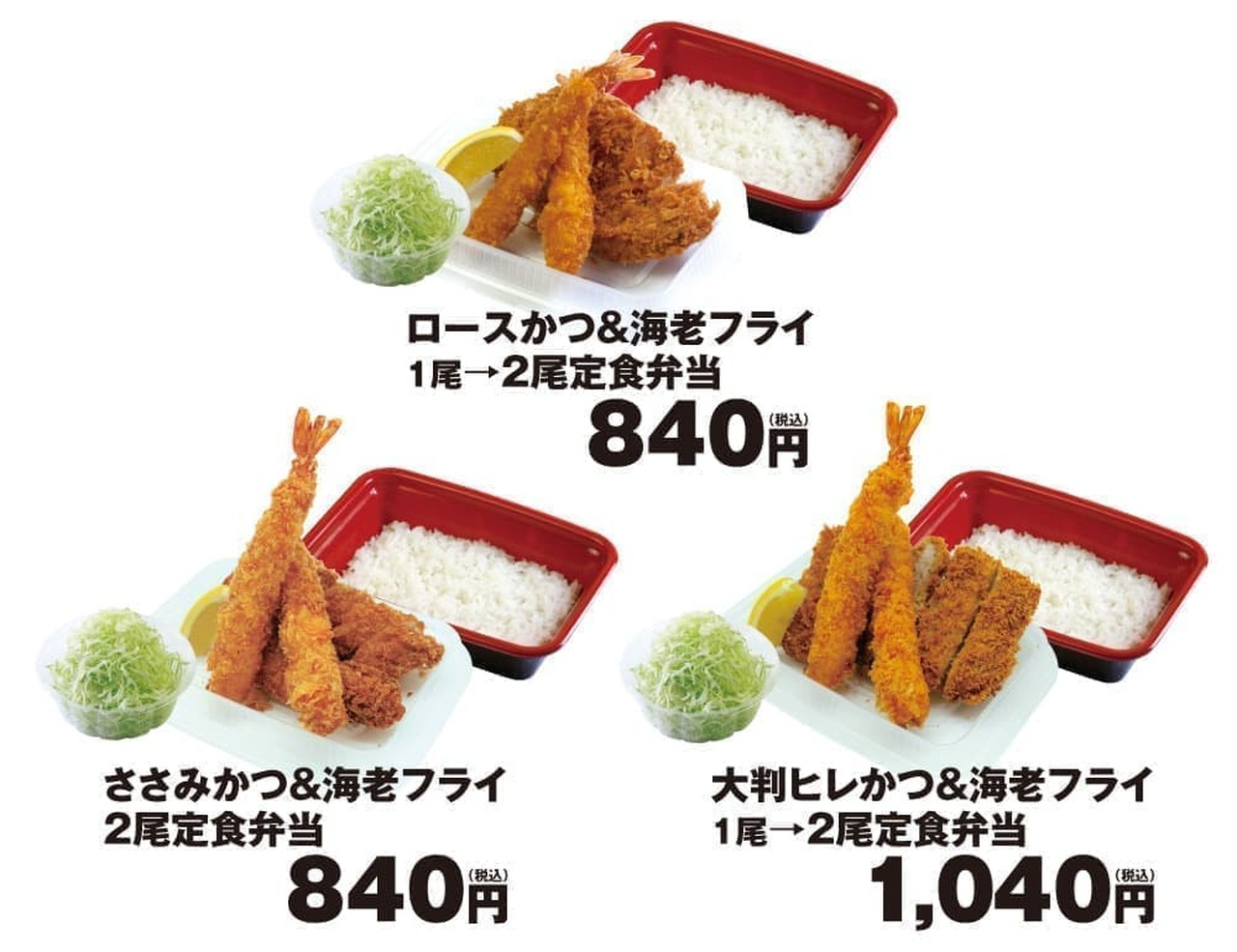 松のや・松乃家「お弁当限定えびえびフェア」