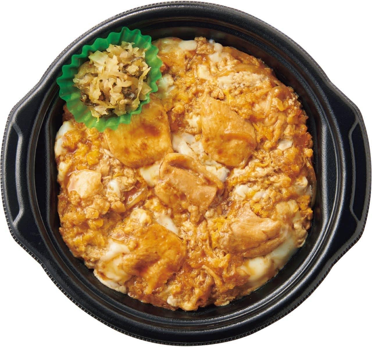 やよい軒「[テイクアウト]地鶏親子丼~阿波尾鶏~」