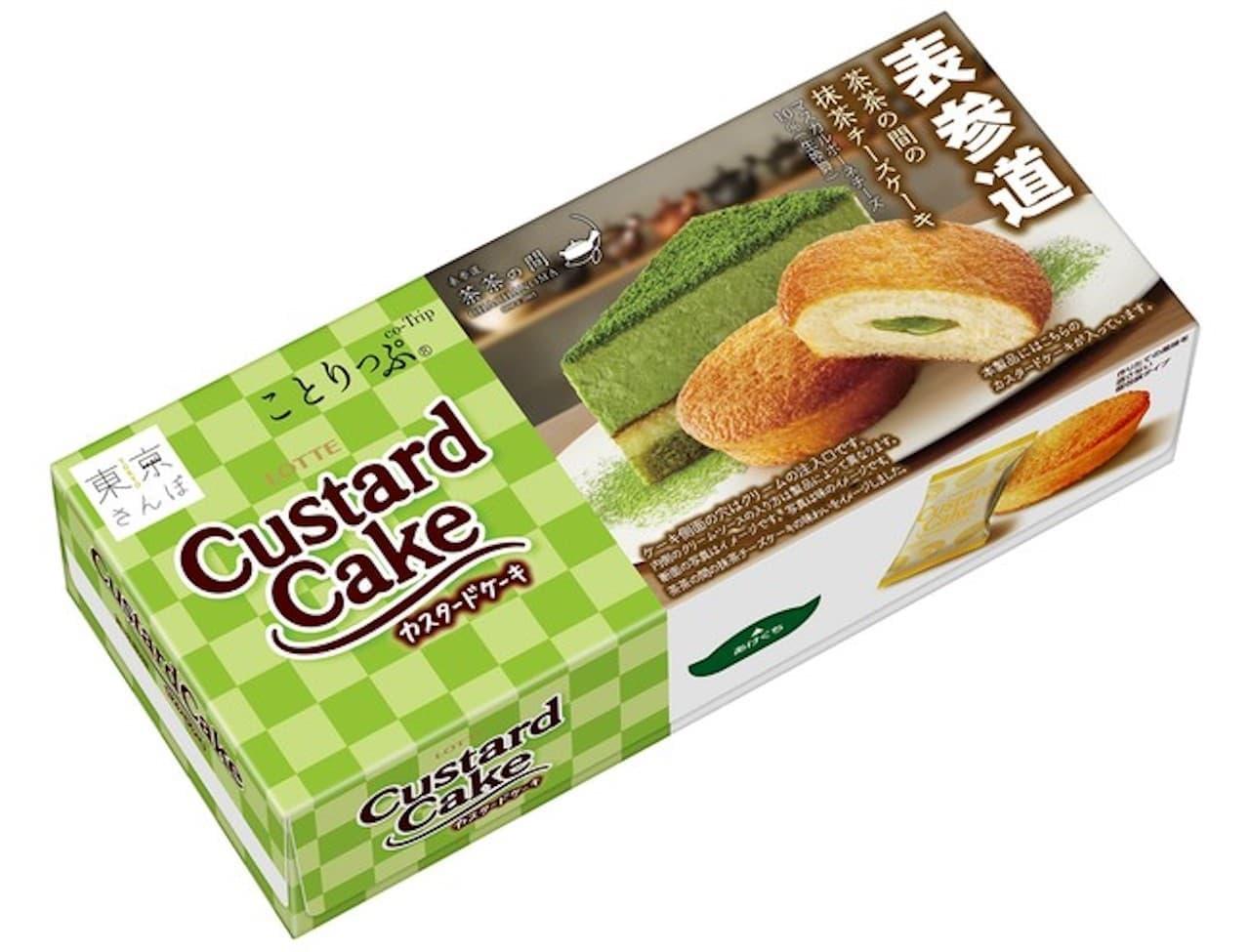 ロッテ「ことりっぷ カスタードケーキ<茶茶の間の抹茶チーズケーキ>」