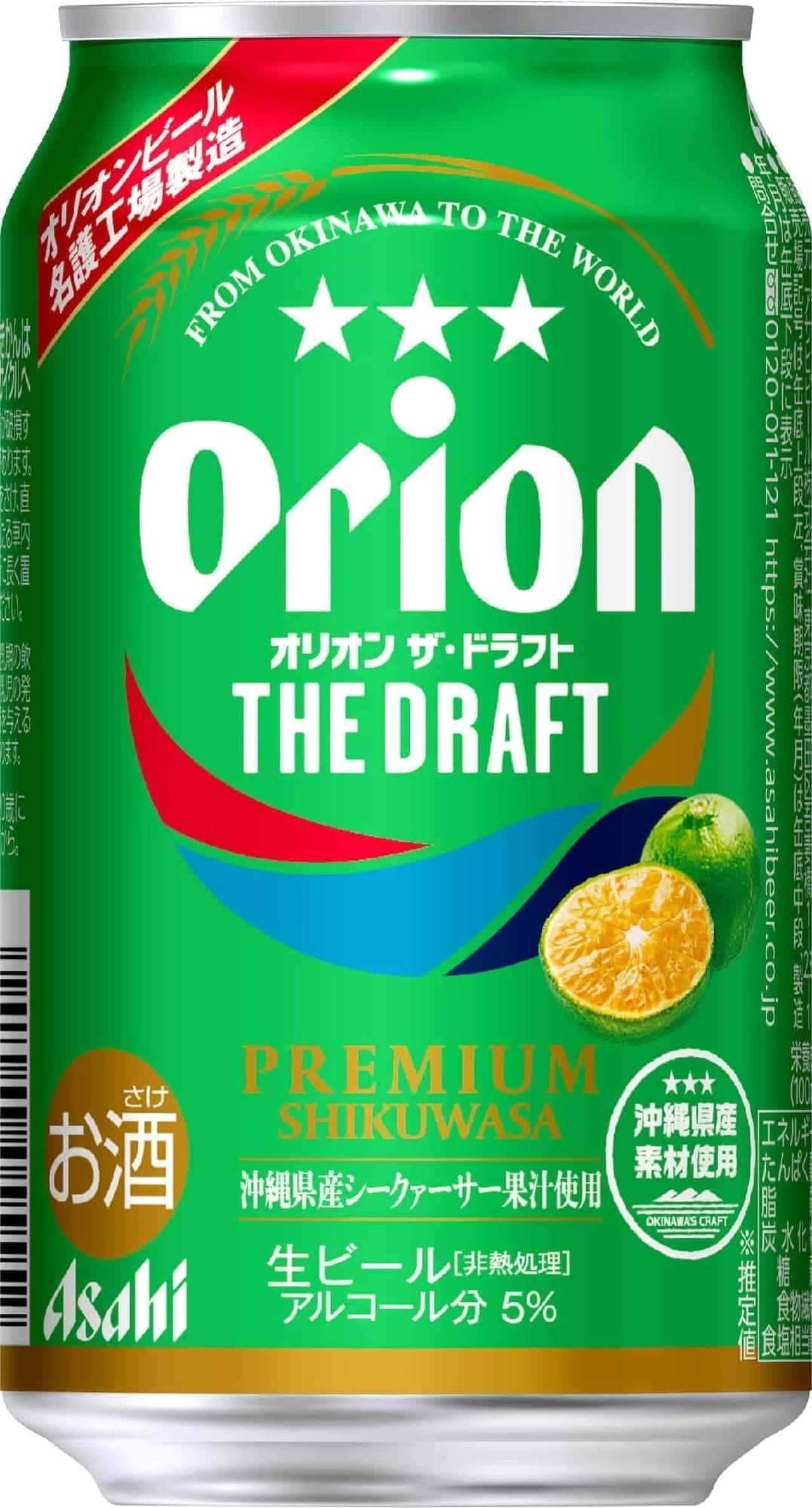 オリオンビール「アサヒオリオン ザ・ドラフト プレミアムシークァーサー」