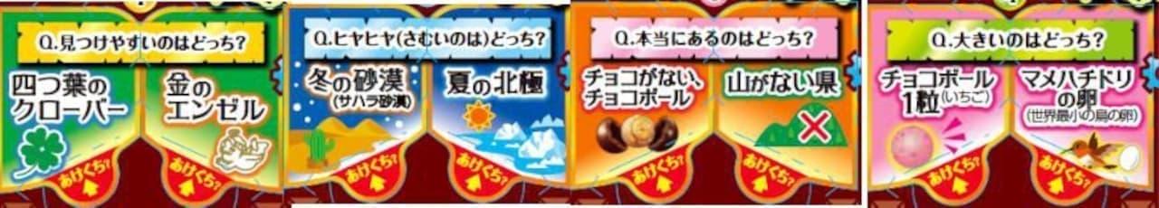 森永製菓「ヒヤヒヤチョコボール<クリームソーダ味>」