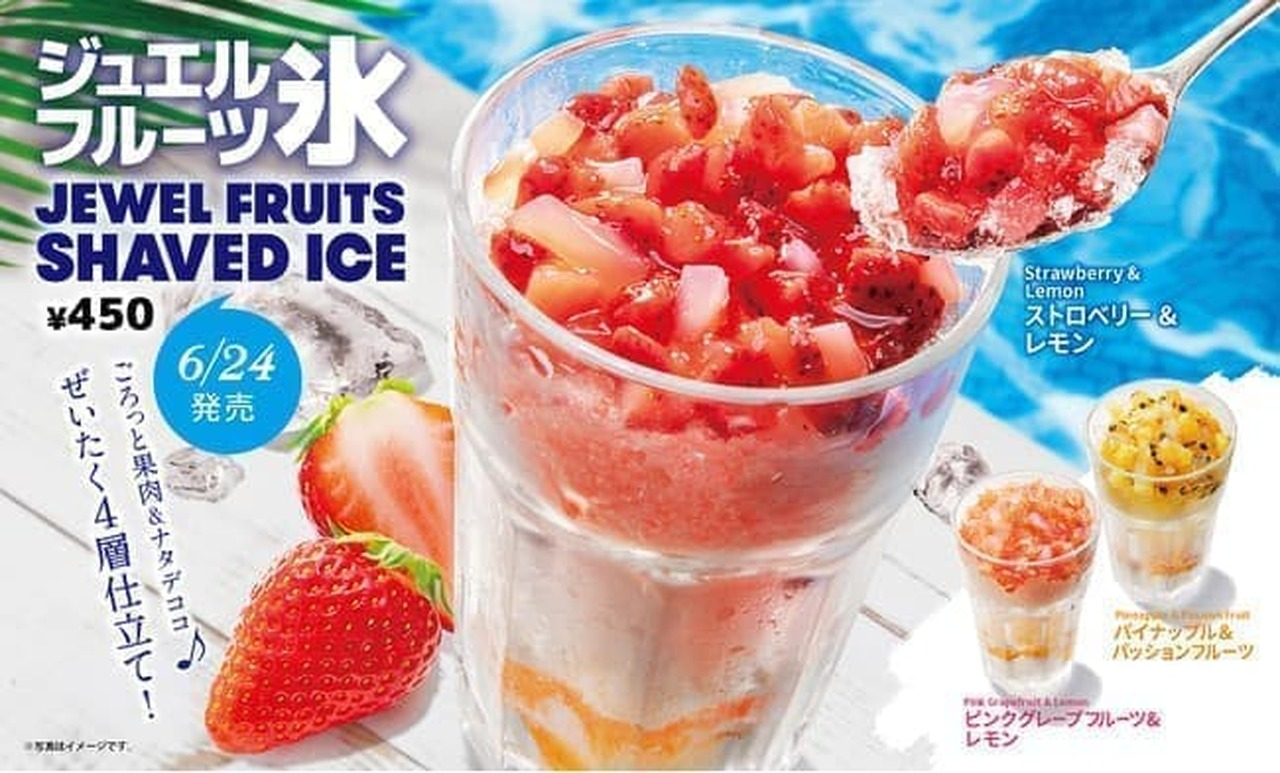 ファーストキッチン「ジュエルフルーツ氷」