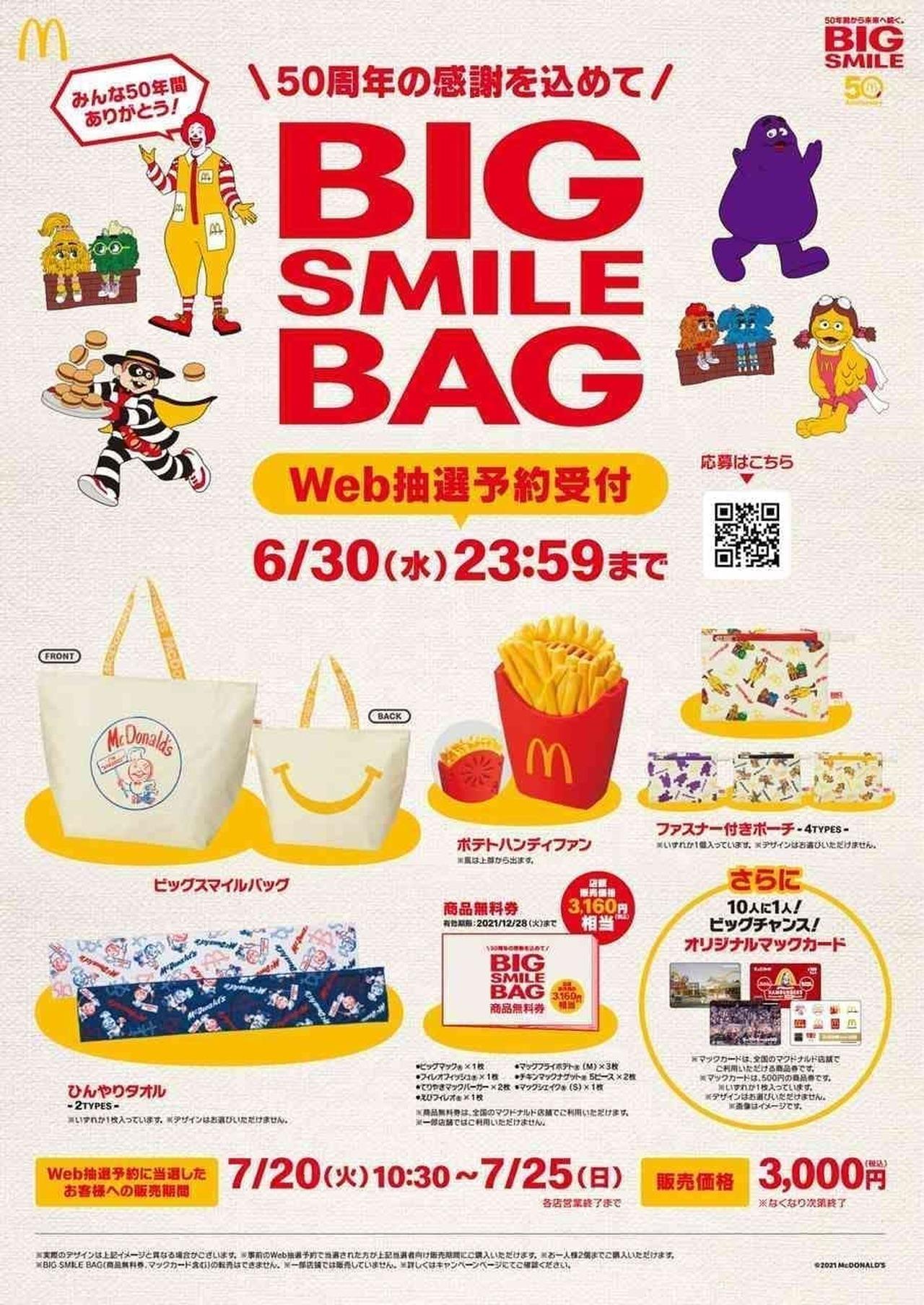 "McDonald's ""BIG SMILE BAG"" Japan 50th Anniversary"