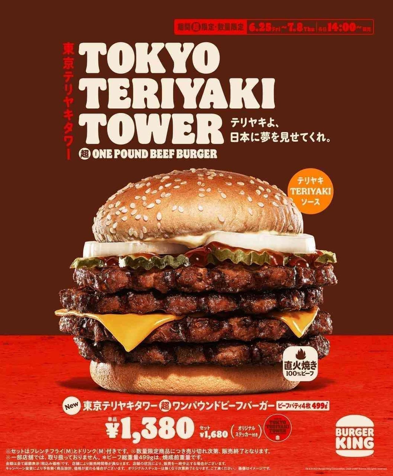 バーガーキング「東京テリヤキタワー超ワンパウンドビーフバーガー」