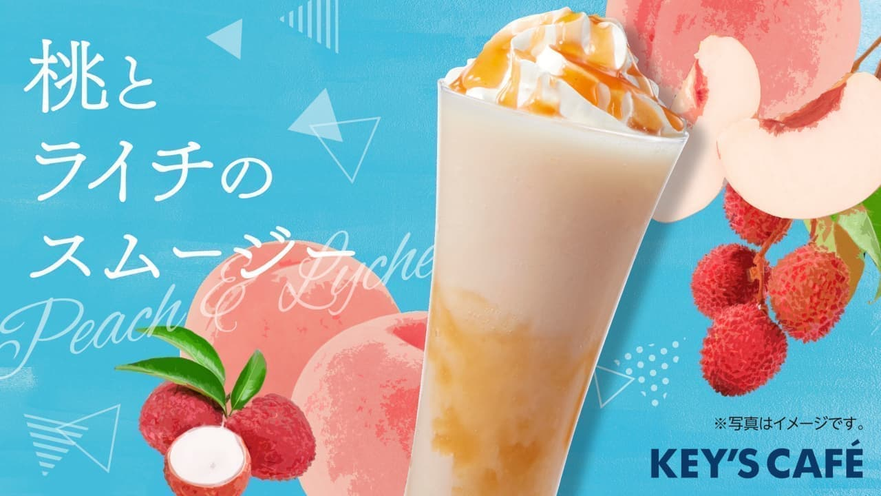 KEY'S CAFE「桃とライチのスムージー」夏限定