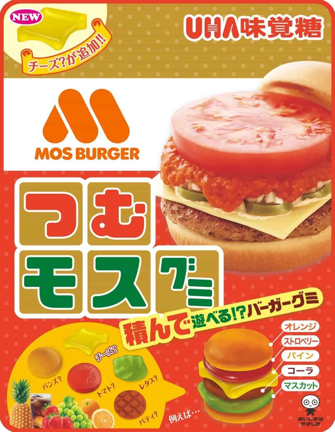 UHA味覚糖×モスバーガー「つむモスグミ」第2弾