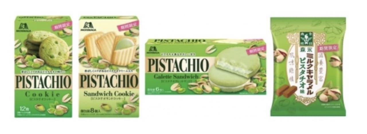 森永製菓「ピスタチオクッキー」、「ピスタチオサンドクッキー」、「ピスタチオガレットサンド」、「ミルクキャラメル<ピスタチオ味>」