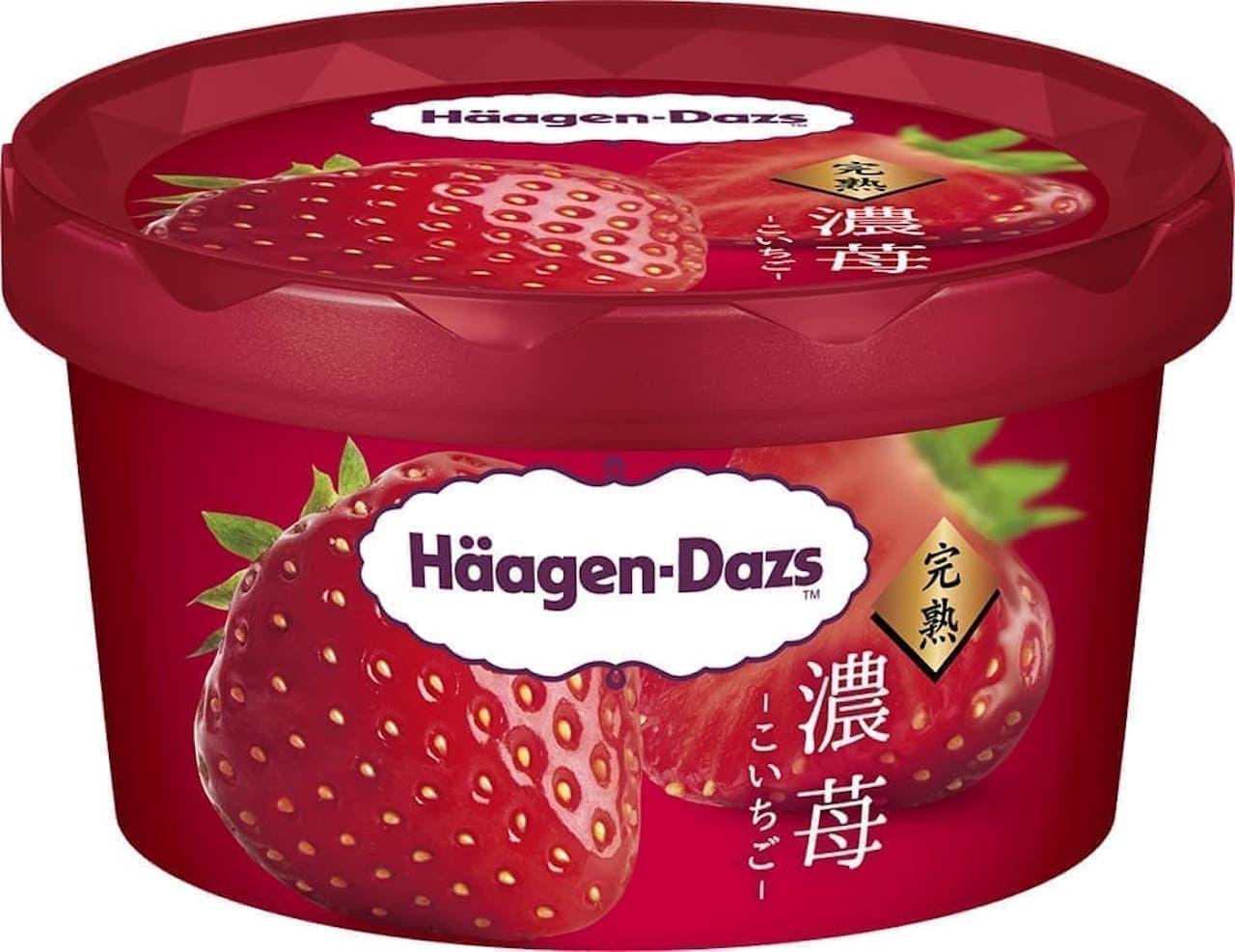 ストロベリーアイスクリーム「濃苺(こいちご)」